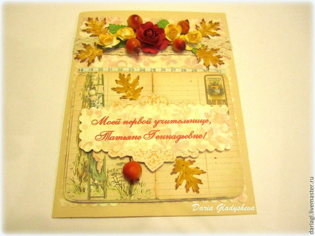 Подписать открытку учителям