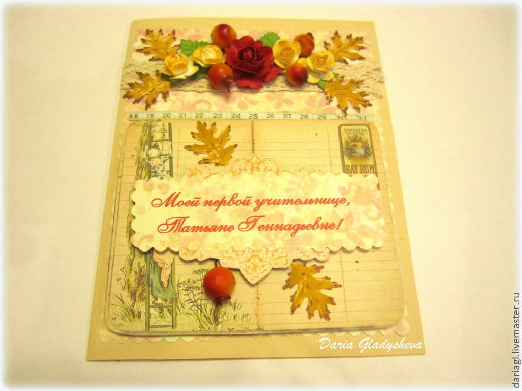 Подпись в открытке с днем учителя, приколом смыслом