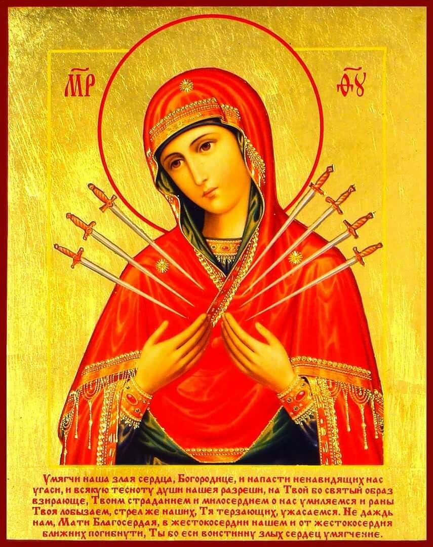 Открытки с иконой божьей матери семистрельной