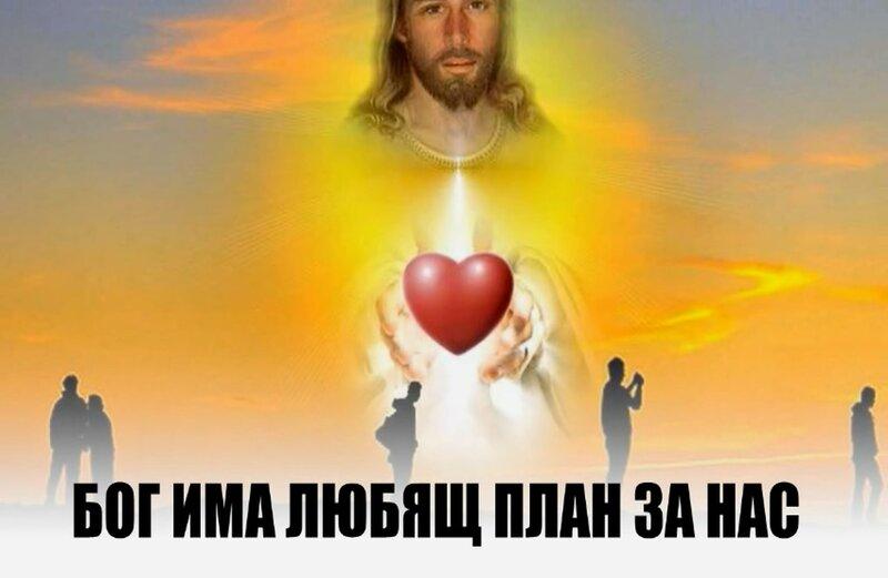 БОГ ИМА ЛЮБЯЩ ПЛАН ЗА НАС
