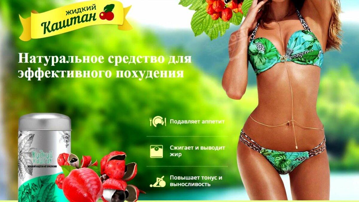 Реклама Нового Средства Для Похудения. 10 лучших средств для похудения