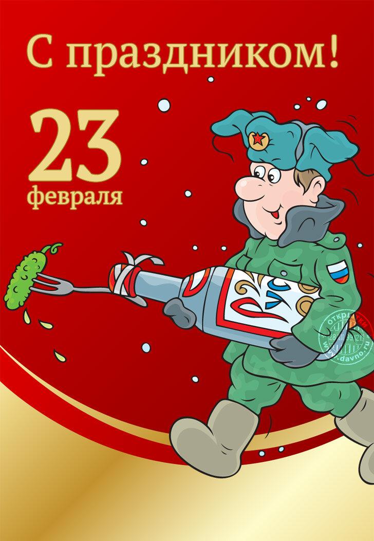 Рождеством, картинки поздравительные 23 февраля