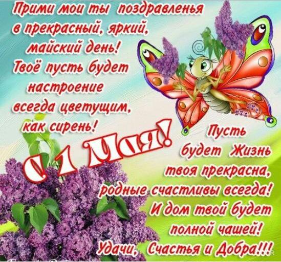 С первомаем открытки с поздравлениями