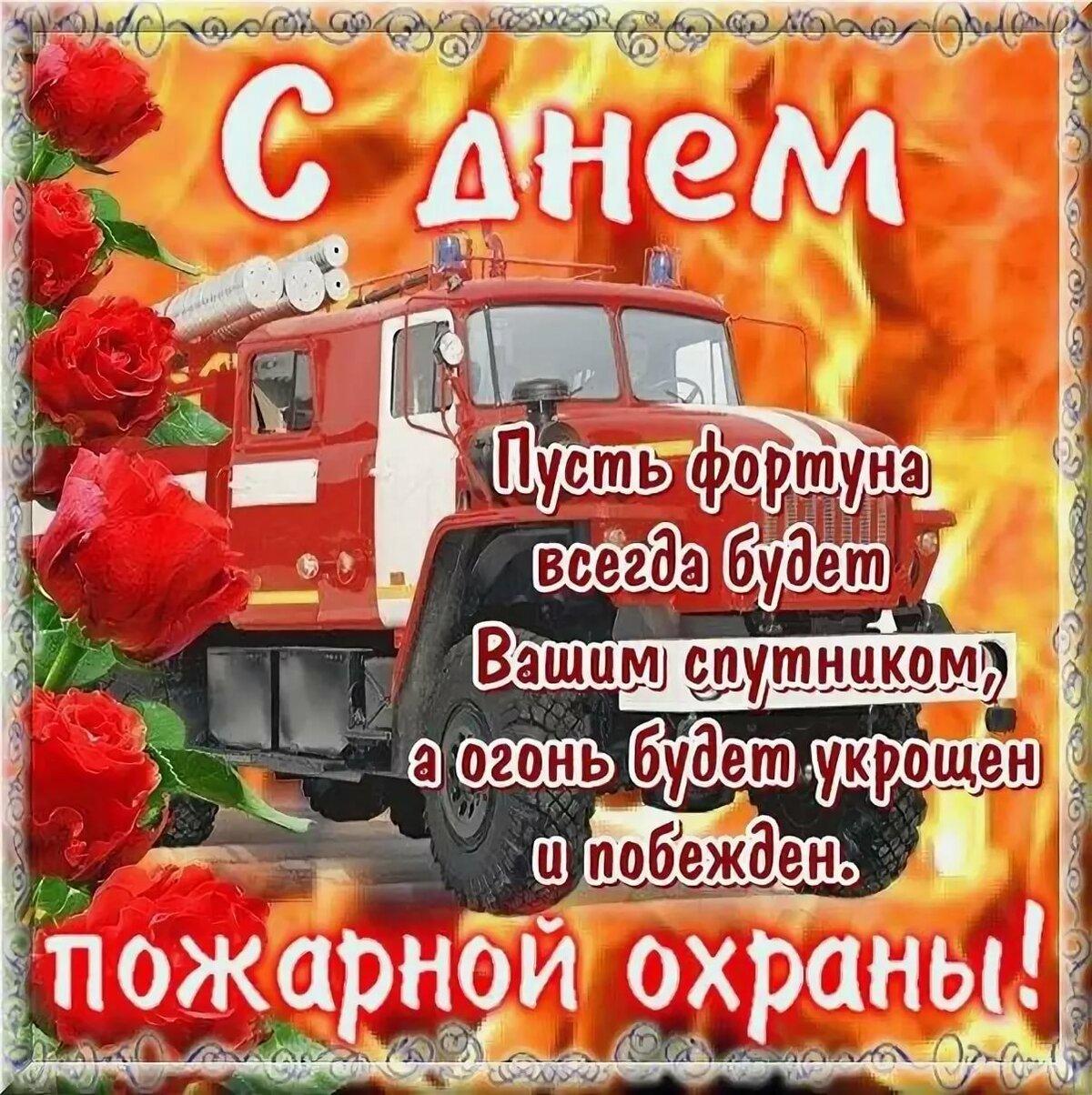 Открытки день пожарной охраны россии