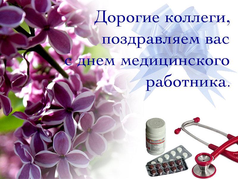 Поздравления коллегам в день медика