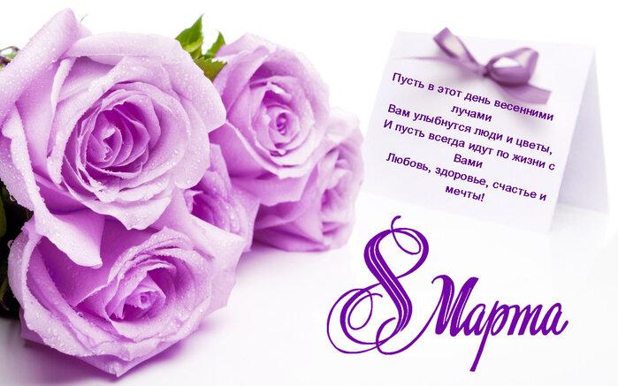 Любимому, открытка с 8 марта для родителей учеников