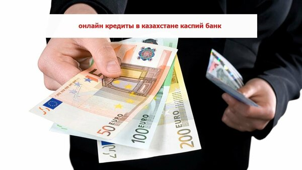 каспи банк петропавловск кредиты