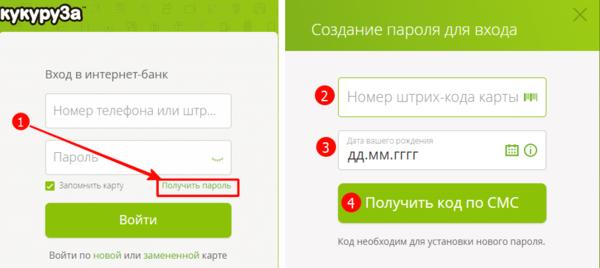 Кредит онлайн заявка на карту кукуруза как получить переплату денег по кредиту