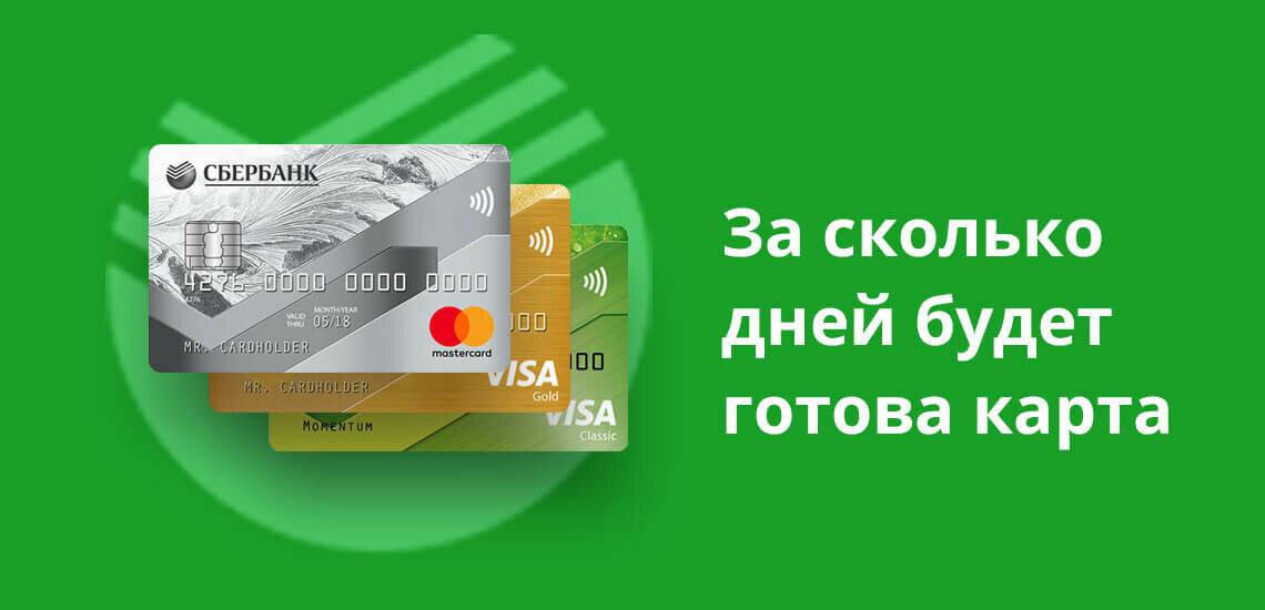 картинка изменится, какой займ требует фото карточки сбербанка время учебы старшей