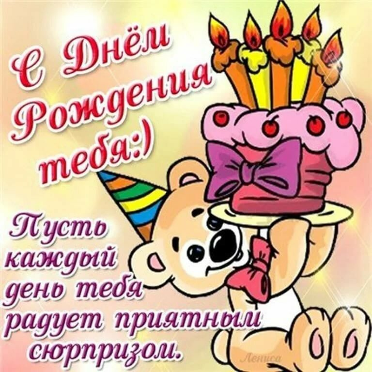 Поздравление с днем рождения девушке в прозе открытки