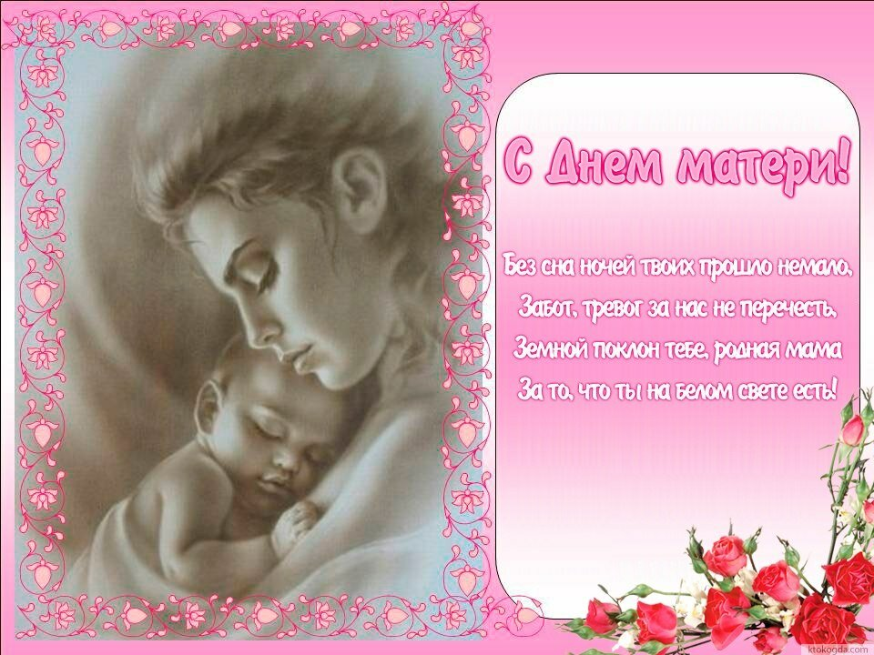 Надписью, трогательная картинка с днем мамы