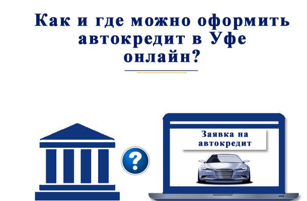 Уфа кредит оформить онлайн заявку онлайн оформление кредита павлодар