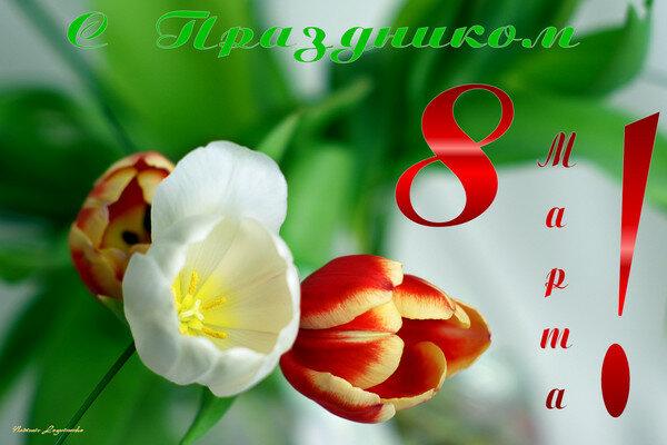 Поздравления с 8 марта для женщины начальницы