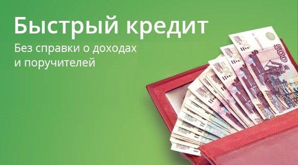моментальный кредит на карту без отказа