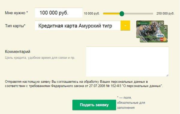 втб-24 калькулятор потребительского кредита