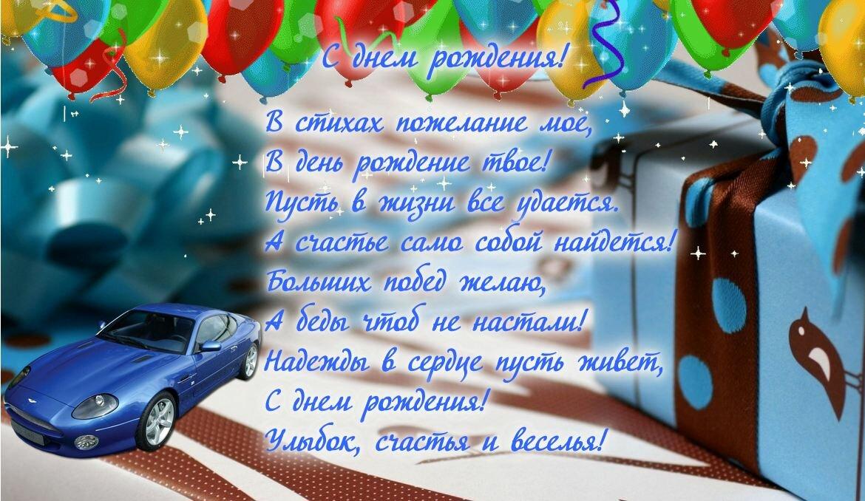 Прикольная открытка мальчику с днем рождения в прозе
