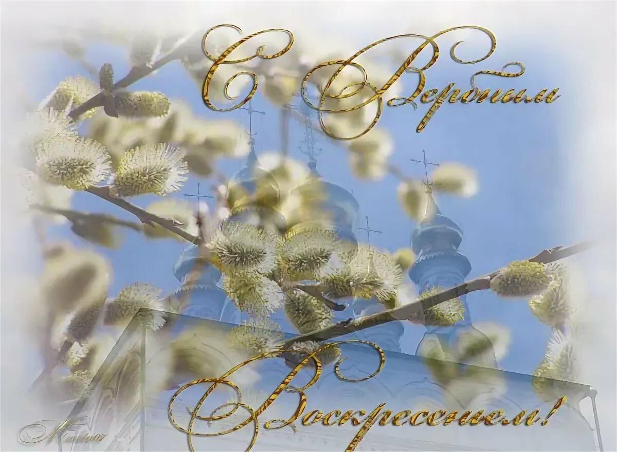 Стильные открытки с вербным воскресеньем