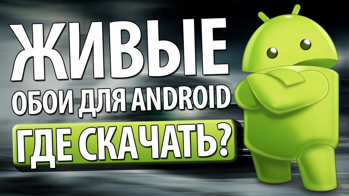 Живые открытки приложение для андроид все версии, картинки надписью