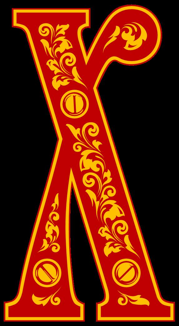 Театры, старославянские буквы с узорами в картинках
