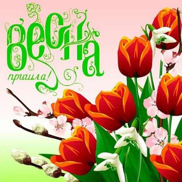 1 марта картинки про весну, люблю тебя