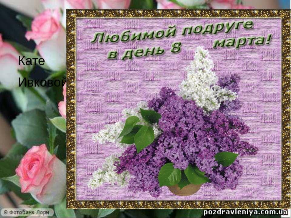 Про, открытки поздравление подруге на 8 марта