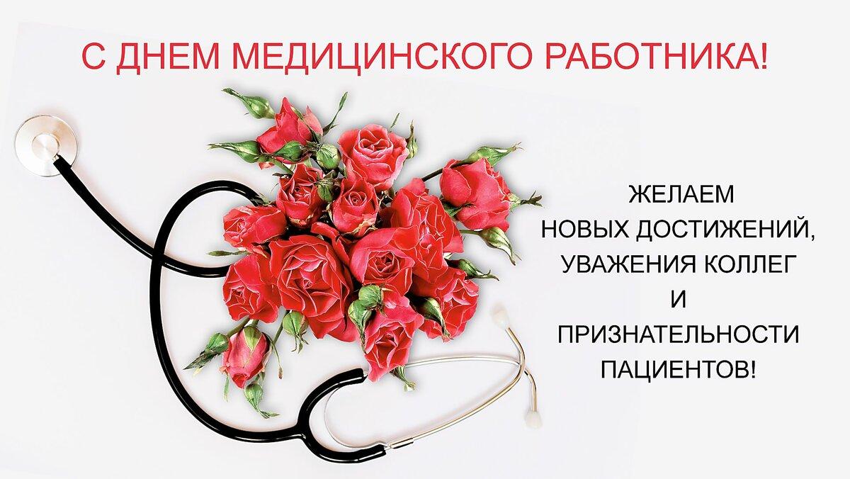 Поздравления с днем медицинского работника студенту