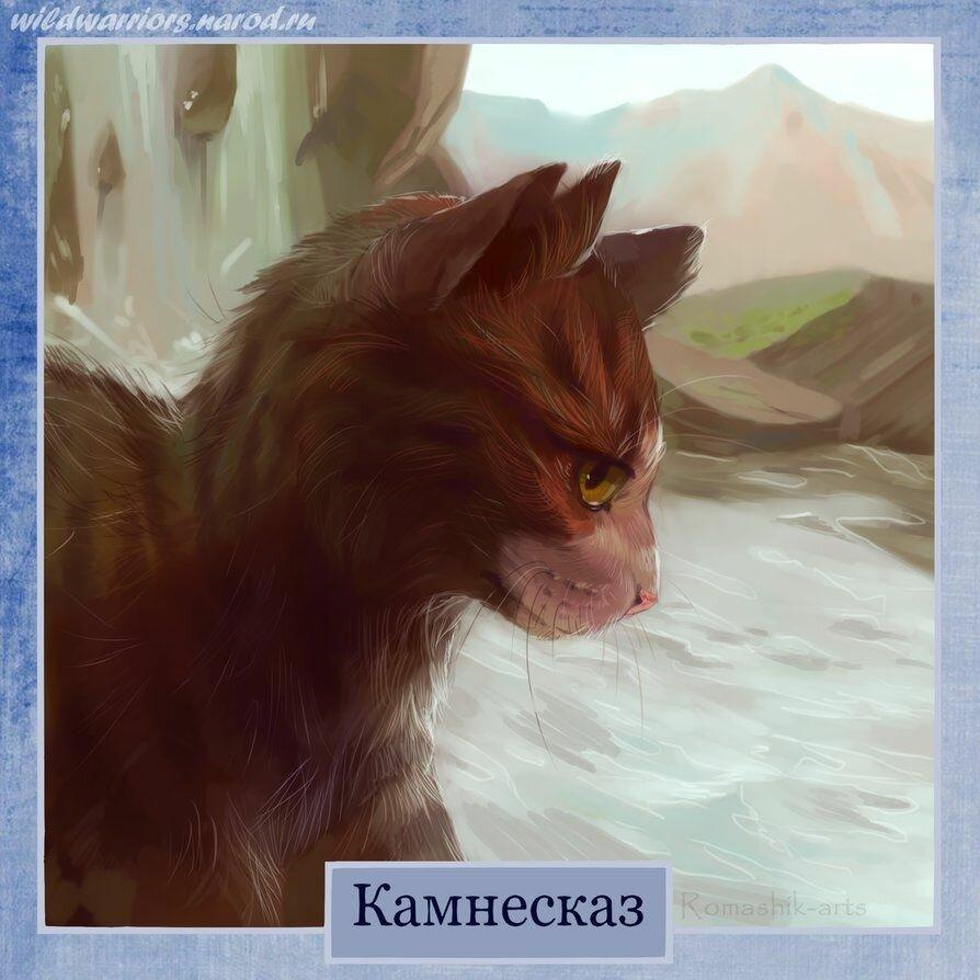 Картинки котов воителей с именами на русском, анимация ежик