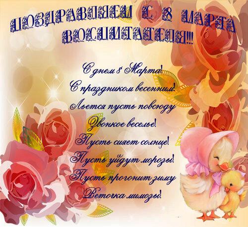 Поздравления на 8 марта родителям детского сада
