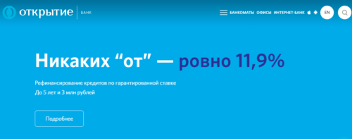 Онлайн заявка в банк открытие на рефинансирование