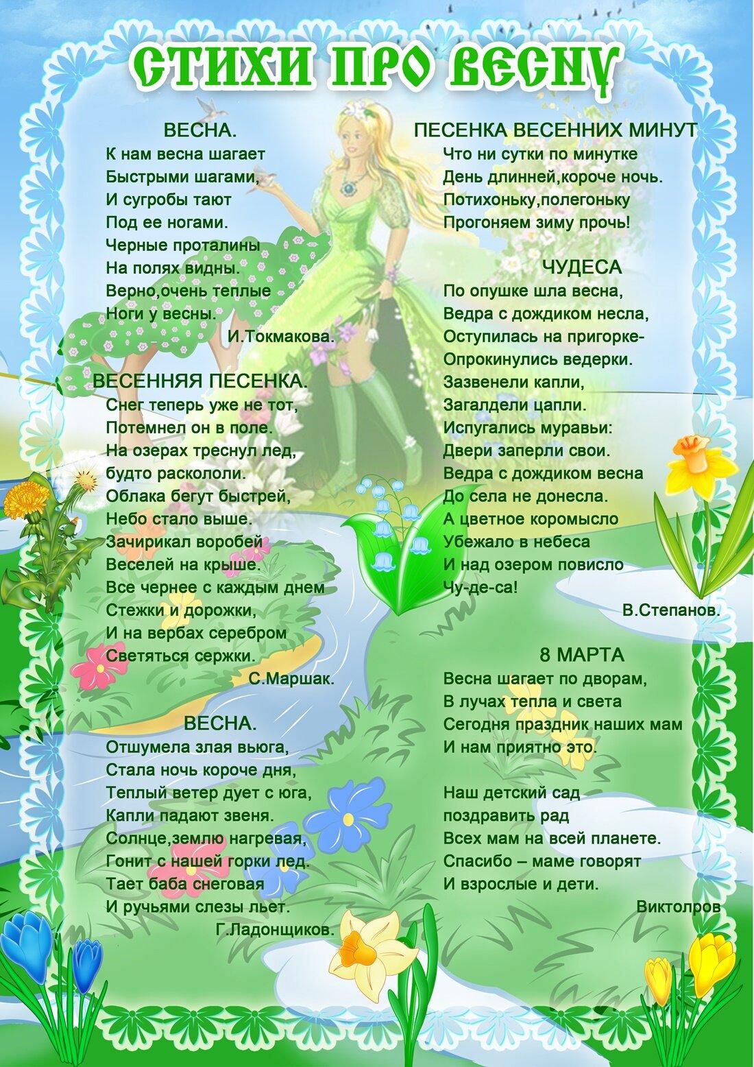 Картинки о весне стихи