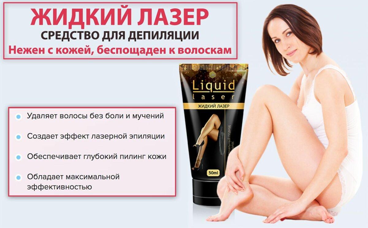 Жидкий лазер - для депиляции в Новочеркасске