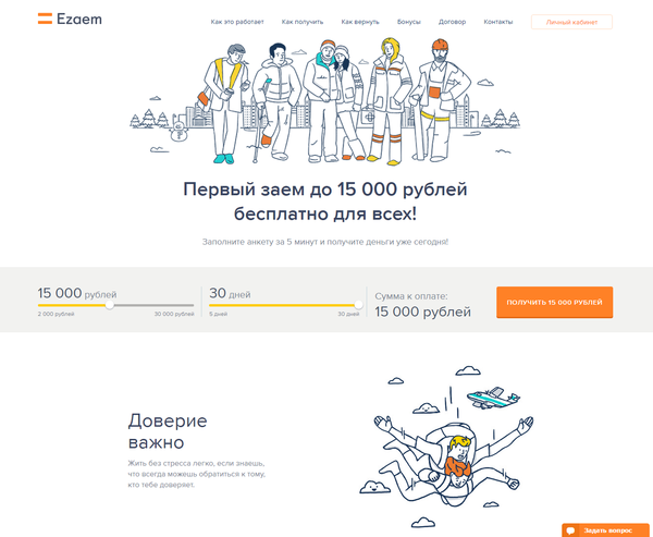 Микрозаймы в казахстане онлайн с плохими кредитными историями до 60