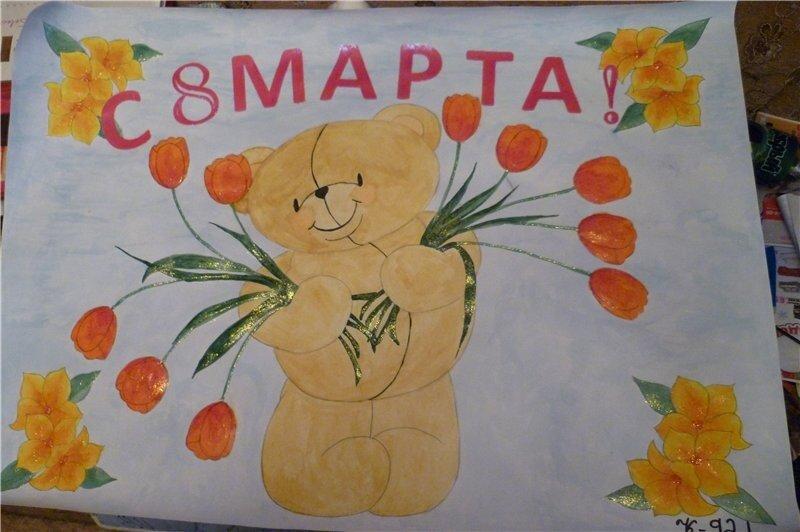 Рисунок к 8 марта своими руками нарисовать в садик