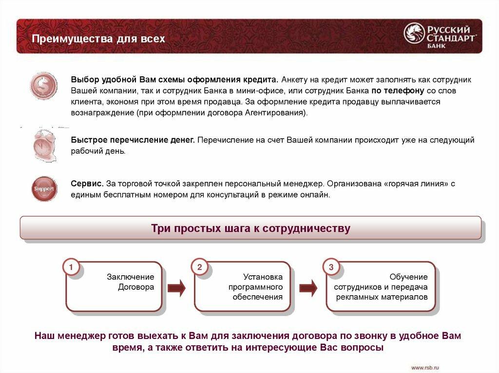 Восточный банк кредит наличными онлайн заявка на карту