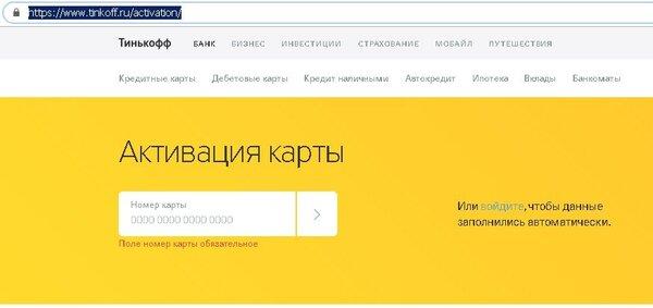 Взять кредит на карту тинькофф без комиссии кредит наличными онлайн заявка новгородская область