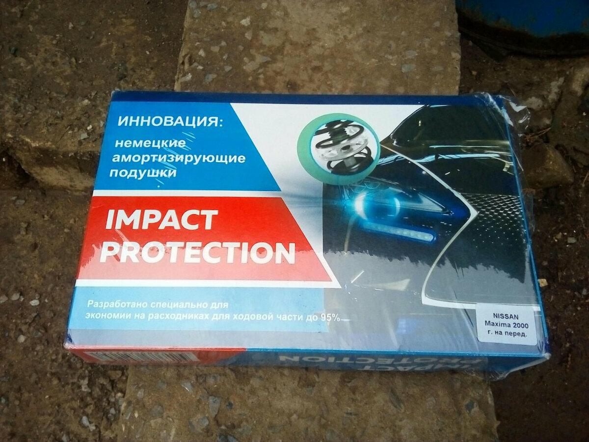 Немецкие амортизирующие подушки IMPACT PROTECTION в Чите