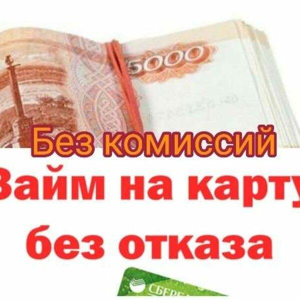 займы без отказа на карту сбербанка и без проверок на длительный