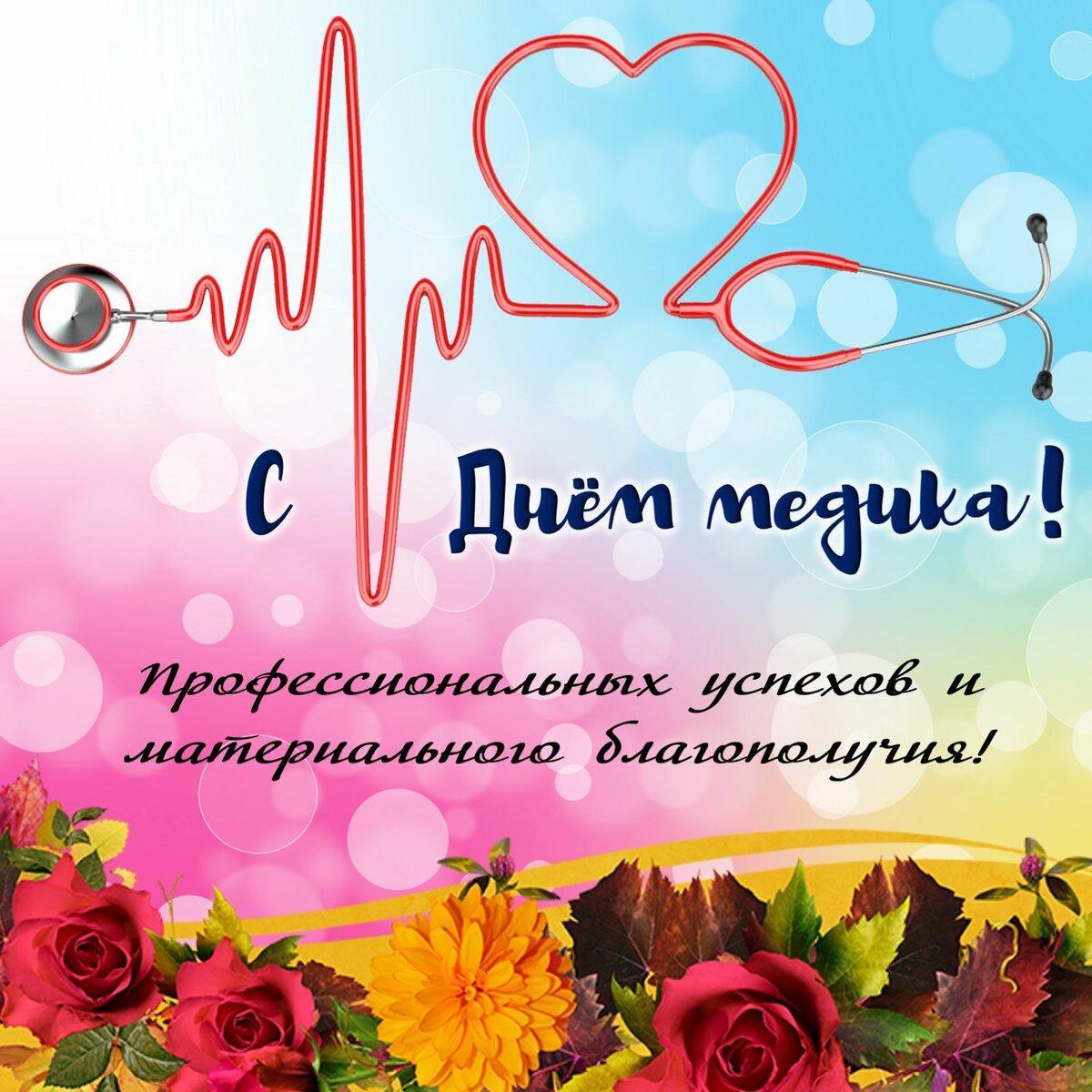 Открытки день медицинского работника в 2017 году в россии
