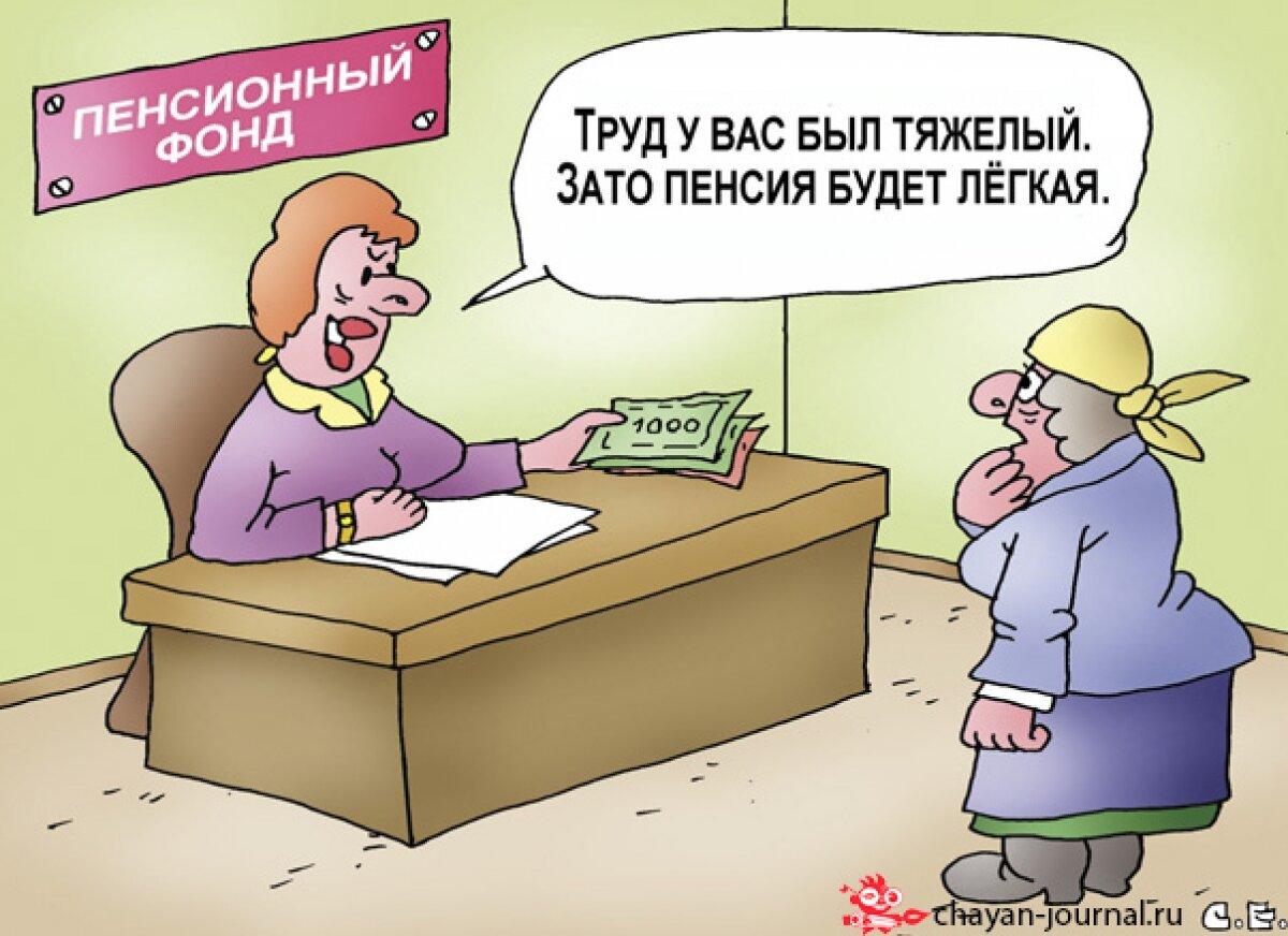 смешная открытка про пенсию