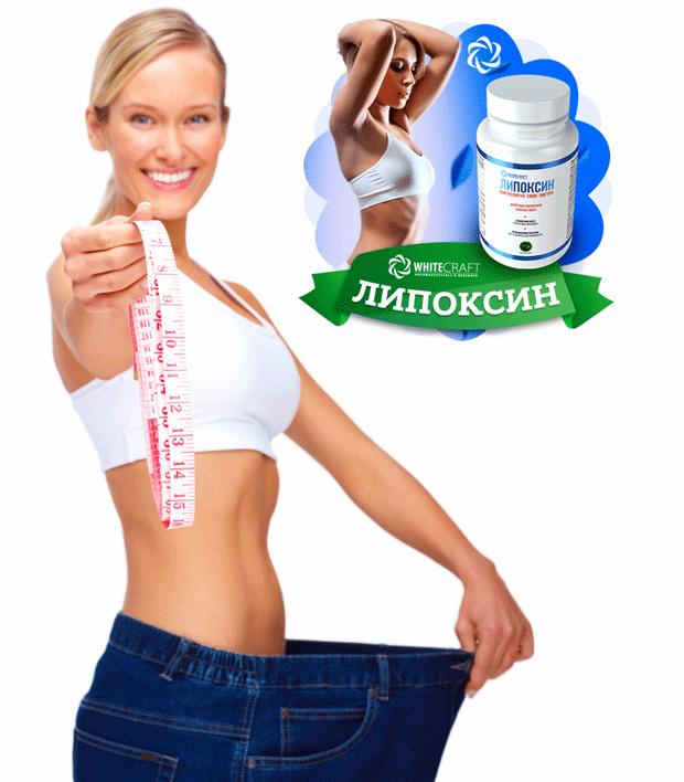 Средство для похудения Липоксин в Ставрополе