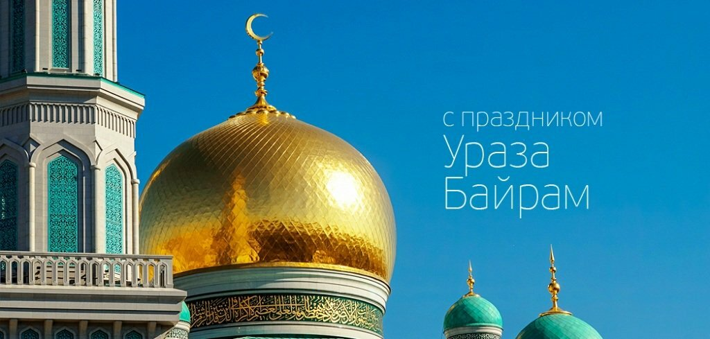 Открытка с мусульманским праздником рамадан, выходные ура