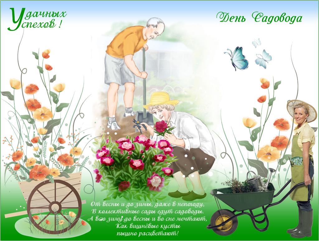 поздравление садоводу огороднику мужчине