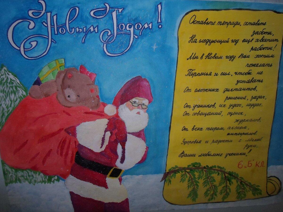 Плакат поздравления к новому году