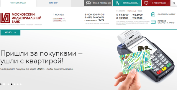 Хоум кредит открыть вклад онлайн
