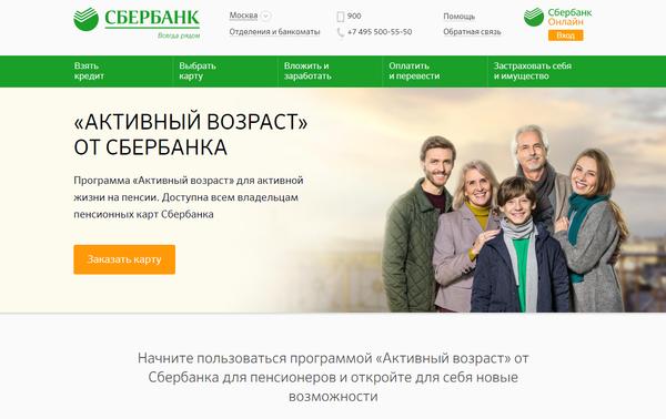 Сбербанк кредит онлайн для пенсионеров кредит от частника без залога