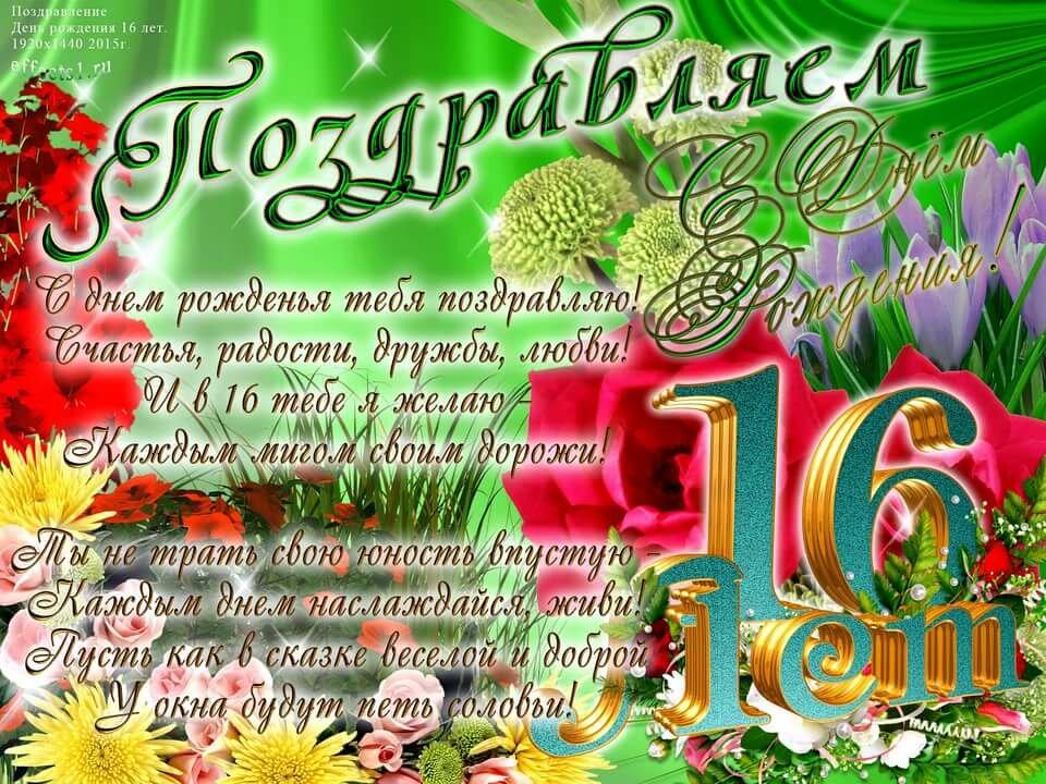 Дима с 16 летием поздравления