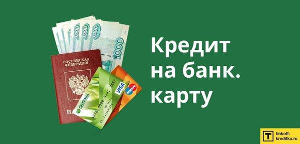 Взять кредит наличными 4000 как иностранцу получить кредит