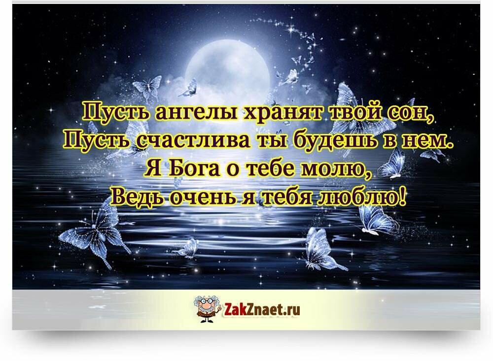 применением сладких снов любимая стихи фото сын скончался
