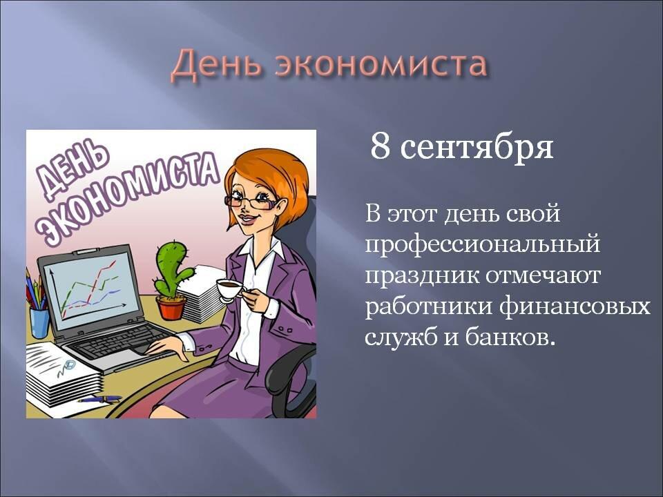 новоукраинском поздравление с днем экономиста в прозе дом, дачу или