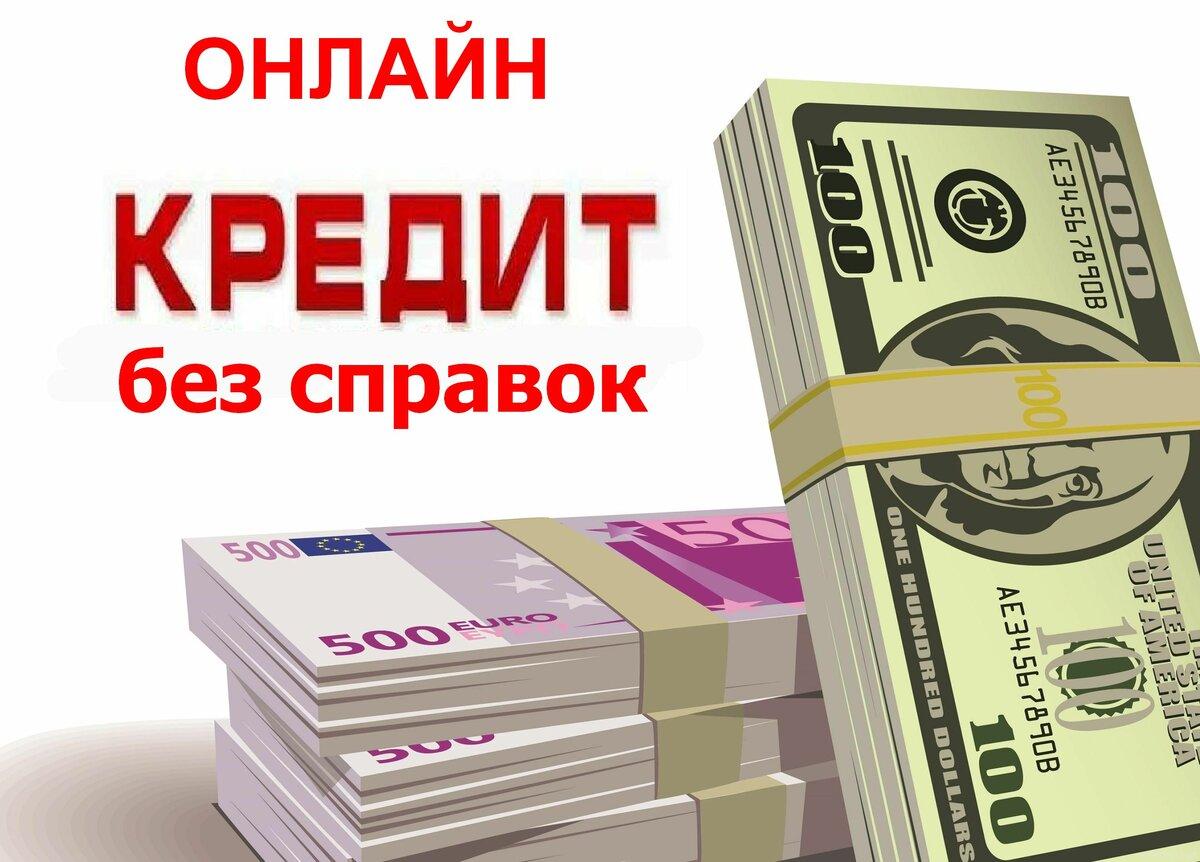займы онлайн долгосрочные на яндекс деньги не плачу кредит татфондбанк